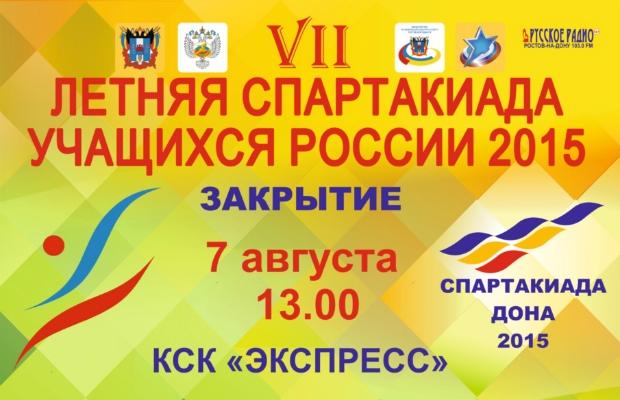 http://championat-rostov.ru/sfMediaStorage/content[images]/2015/08/c/620x400/6485.jpg